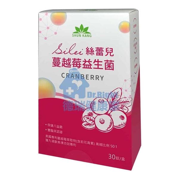 絲蕾兒 蔓越莓益生菌 30粒/盒◆德瑞健康家◆