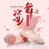 兒童舞蹈鞋女軟底練功男女童白色跳舞形體瑜珈貓爪成人中國芭蕾舞 花間公主