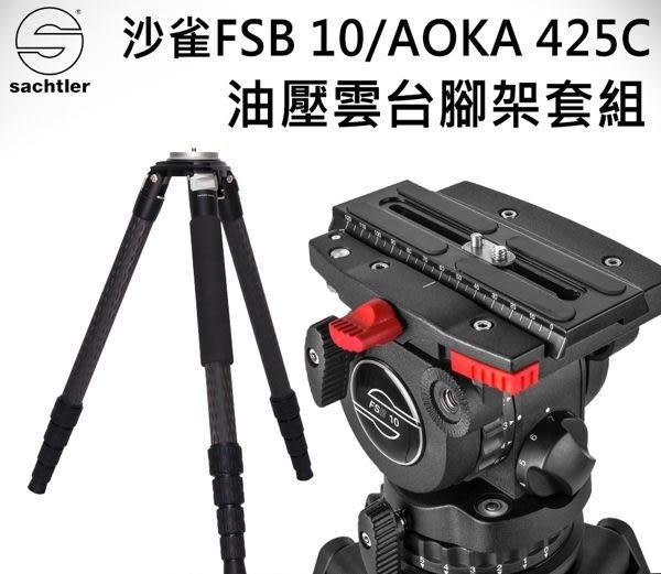沙雀 SACHTLER FSB 10 油壓雲台 + AOKA TKPRO 425C 系統三腳架 套組現折$8000元 總代理公司貨