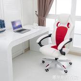 電腦椅辦公椅電競游戲椅家用舒適可躺椅弓形轉椅吃雞椅 【圖拉斯3C百貨】