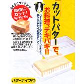 【杰妞】 製SKATER 奶油切割盒保存盒切奶油