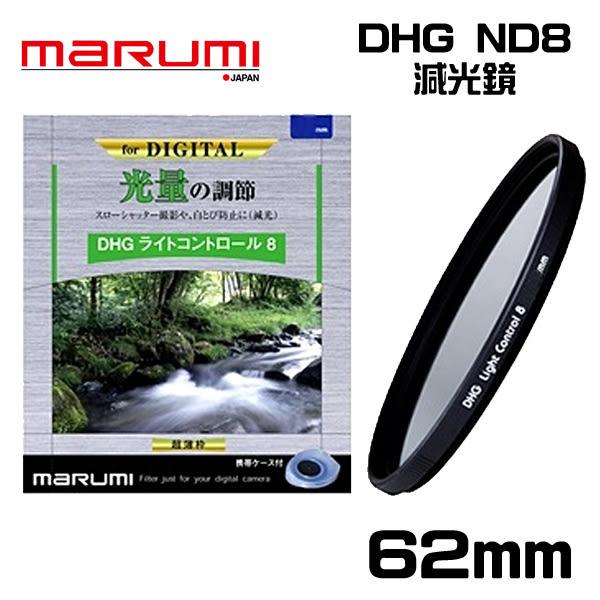 【MARUMI】DHG ND8 62mm 多層鍍膜 減光鏡 彩宣公司貨