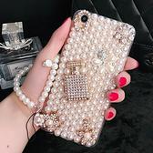 三星 S21 Ultra S20 FE S20+ Note20 Note10+ S10 S9+ S8+ J6+ Note9 Note8 手機殼 水鑽殼 手工貼鑽 珍珠香水