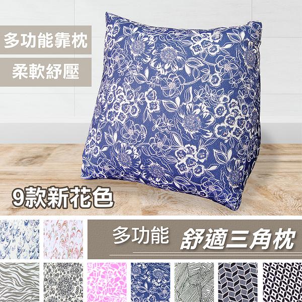抬腳枕 三角靠枕【9款文青花色】人體工學設計、彈力印花、限量花色、MIT台灣製造
