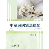 中華民國憲法概要(修訂9版)