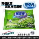 無塵氏-擦拭拖地兩用布(茶樹抗菌)*12枚 含銀離子抗菌效果高達99.9%