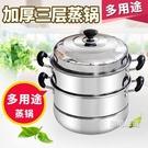 蒸鍋不銹鋼蒸鍋三層多1層加厚湯鍋具蒸格蒸籠饅頭3層二2層電磁爐家用三層可選xw