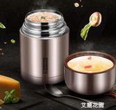 德國EDISH燜燒壺燜燒杯不銹鋼真空保溫桶湯桶悶燒罐燜粥便當飯盒『艾麗花園』