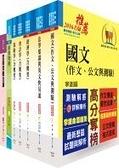 免運【鼎文公職】6A29-高考三級金融保險套書(不含貨幣銀行學概要.分析師投資學)