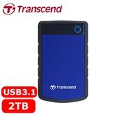Transcend創見 StoreJet 25H3 2TB 2.5吋 軍規防震防摔硬碟 藍