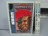 【書寶二手書T3/兒童文學_IRO】紅髮聯盟_藍寶石之謎_駝背人_共3本合售_福爾摩斯