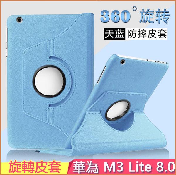 華為 HUAWEI Media Pad M3 Lite 8.0 旋轉皮套 平板皮套 荔枝紋 360度旋轉 支架 m3 lite 8吋 保護殼 保護套