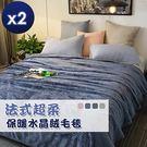 【m.s嚴選】法式舒眠保暖水晶絨毛毯-2入組