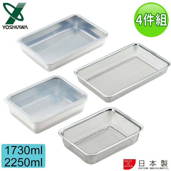 【YOSHIKAWA】日本進口透明蓋不鏽鋼保鮮盒附濾網4件組