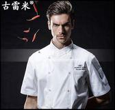 廚師服短袖酒店西餐廳飯店夏季烘焙廚房後廚工裝男女廚師工作服LG-882245
