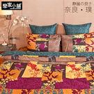 床包被套組 / 雙人加大【奈良.璞】含兩件枕套,100%精梳棉,戀家小舖,台灣製