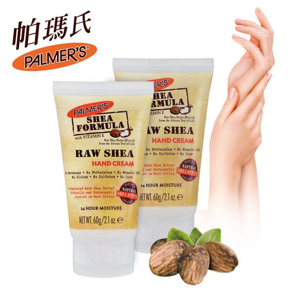 Palmers帕瑪氏 天然乳木果油緊緻保濕護手霜60gx2 (改善乾燥老化 長效水嫩 乾冷 冷氣房 辦公室必備)
