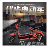 電瓶車新款國標3C認證48V成人男女學生兩輪長跑王踏板助力電動瓶自 麥吉良品YYS