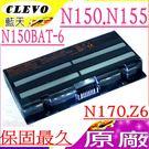 CLEVO 電池(原廠)-藍天 N150...