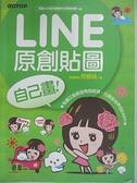 【書寶二手書T9/藝術_EO4】LINE原創貼圖自己畫_漂漂老師 蔡雅琦
