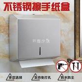 不銹鋼擦手紙架免打孔酒店衛生間壁掛式衛生廁所抽紙巾盒廁紙盒 快速出貨
