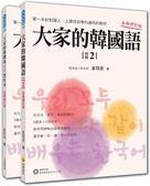 (二手書)大家的韓國語〈初級2〉全新修訂版