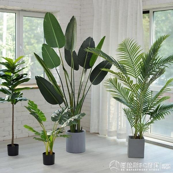 仿真植物旅人蕉假綠植盆栽擺件大室內花天堂鳥樹客廳北歐植物裝飾 圖拉斯3C百貨