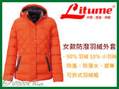 ╭OUTDOOR NICE╮意都美 LITUME 女款保暖羽絨外套 F3186 桔色 羽絨衣 雪衣 羽絨外套 保暖外套