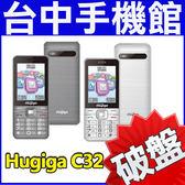 【台中手機館】Hugiga鴻碁C32 無照相 無記憶卡 手電筒 FM 國家緊急廣播 大字體 大鈴聲 3G直立 軍人機