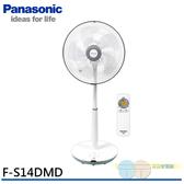 元元家電館*Panasonic 國際牌 14吋 經典型DC直流遙控立扇 F-S14DMD