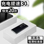 充電寶 20000毫安充電寶大容量超薄小巧便攜適用于小米蘋果vivo華為沖手機【快速出貨八折搶購】