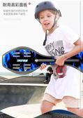 滑板 活力板游龍蛇板二兩輪搖擺兒童滑板成人青少年初學者 宜室家居