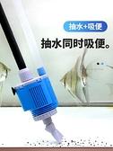魚缸換水器 魚缸換水器吸糞器電動清洗清潔神器吸水洗沙器吸魚糞吸便器抽水泵 美物 交換禮物