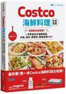 Costco海鮮料理好食提案:百萬網友都說讚!一次學會各式海鮮挑選、分裝、保存、