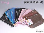 日本設計 網袋(M) 旅行隨身萬用束口袋 包中包 雜物收納袋 文件收納  《生活美學》