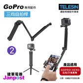【建軍電器】TELESIN 三向桿+手機鎖 三折 自拍棒 自拍桿 小腳架 GoPro 適用 HERO8 7 6 5系列