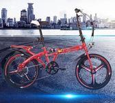 自行車 折疊自行車16寸20寸成人學生超輕碟剎減震兒童男女 俏女孩
