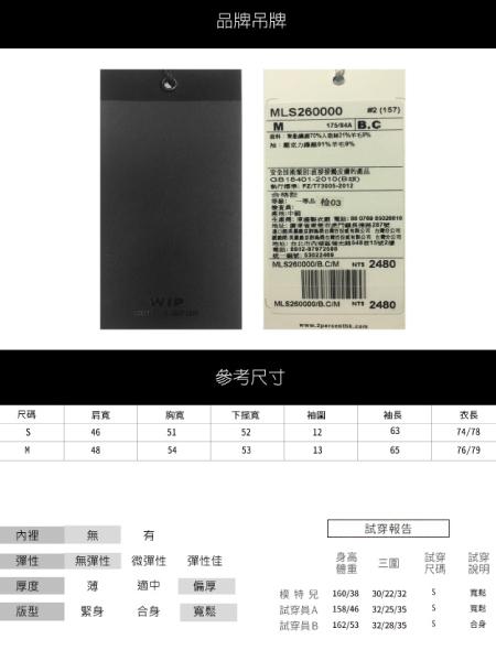 【2%】新品 2%寬版數字06格紋異材質拼接袖上衣-藍/紅