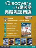 Discovery互動英語典藏雜誌精選合訂本6期DVD-ROM版(2016年1-6月)