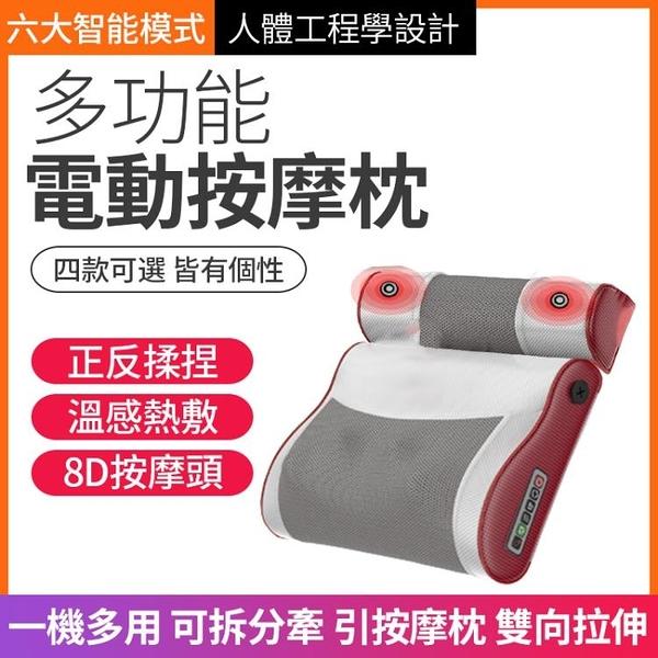 八頭按摩枕 日式工法 紅外線按摩枕 溫熱揉捏 旋轉式推拿按摩枕 家車兩用按摩枕頭 按摩熱敷枕