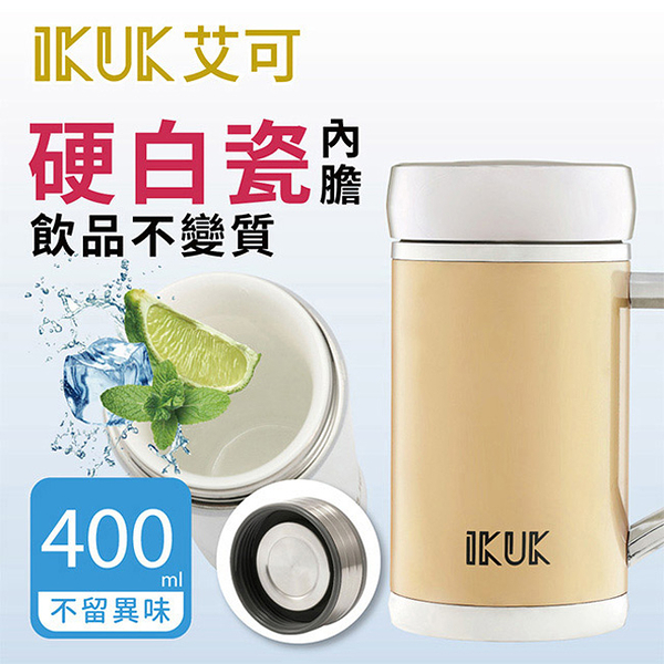 IKUK艾可 真空雙層內陶瓷保溫杯手把400ML-玫瑰金色 IKMI-400RG