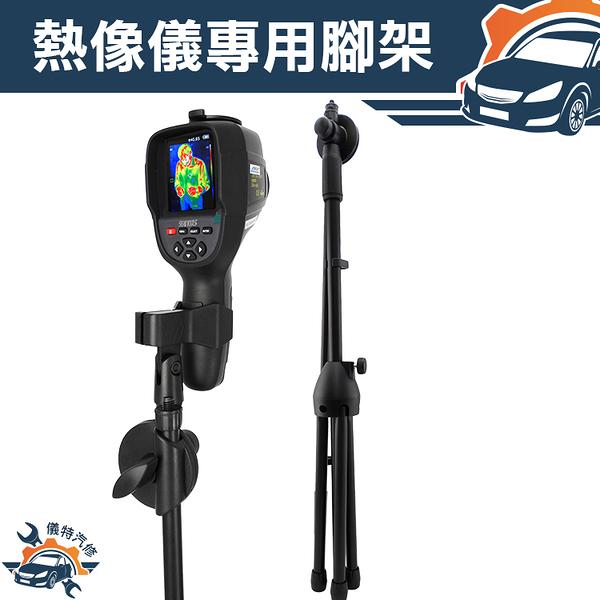 《儀特汽修》可伸縮熱像儀腳架 FLTG300+2 FLTG300+2S 專用