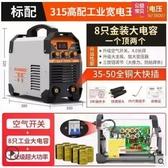 電焊機 松勒315 400雙電壓220v 380v兩用全自動家用小型全銅工業級電焊機 MKS極速出貨
