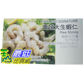 [COSCO代購] 需冷凍配送無法超取  KIRKLAND 養殖大生蝦仁 Raw Shrimp 每包2磅 約908公克 _C777001