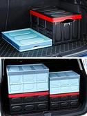 后備箱儲物箱車載收納箱摺疊汽車多功能整理收納盒置物盒車內用品  ATF  全館鉅惠