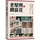 老屋顏與鐵窗花:被遺忘的「台灣元素」——承載台灣傳統文化、世代歷史、民居生活的人