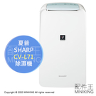 日本代購 2020新款 SHARP 夏普 CV-L71 衣物乾燥 除濕機 8坪 除臭 消臭 7.1L/日 水箱2.5L
