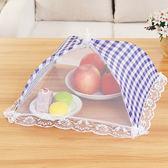 蕾絲格子折疊圓形飯菜罩【買一送一】TW.