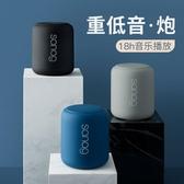 (快出)藍芽音箱無線小型音響便攜式迷你低音炮大音量