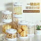 糖罐子 玻璃瓶密封罐儲物食品五谷雜糧收納盒零食糖罐咖啡豆儲存罐子家用【韓國時尚週】